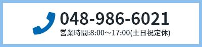 048-986-6021